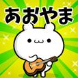 Dear Aoyama's. Sticker!!