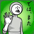 名字マンシリーズ「小嶋マン」