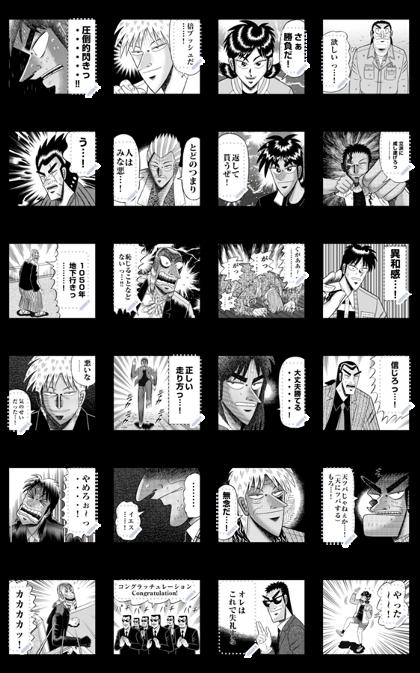 【マンガスタンプ】福本伸行作品