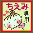 Convenient sticker of [Chiemi]!