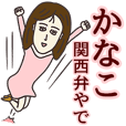 かなこさん専用大人の名前スタンプ(関西弁)