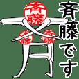 斉藤(斎藤)さんのはんこ人間(使いやすい)