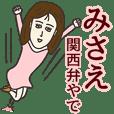 みさえさん専用大人の名前スタンプ(関西弁)