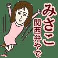 みさこさん専用大人の名前スタンプ(関西弁)