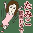 たみこさん専用大人の名前スタンプ(関西弁)