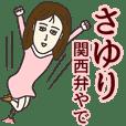さゆりさん専用大人の名前スタンプ(関西弁)