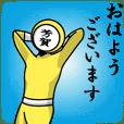 名字マンシリーズ「芳賀マン」