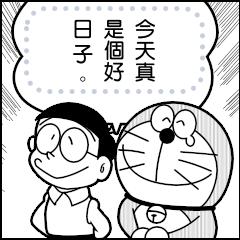 【漫畫貼圖】哆啦A夢