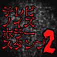 Moveable TV Noise horror Sticker2