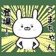 【こまちゃん】が使ううさぎ