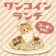Wanko in Lunch [corgi ver.]