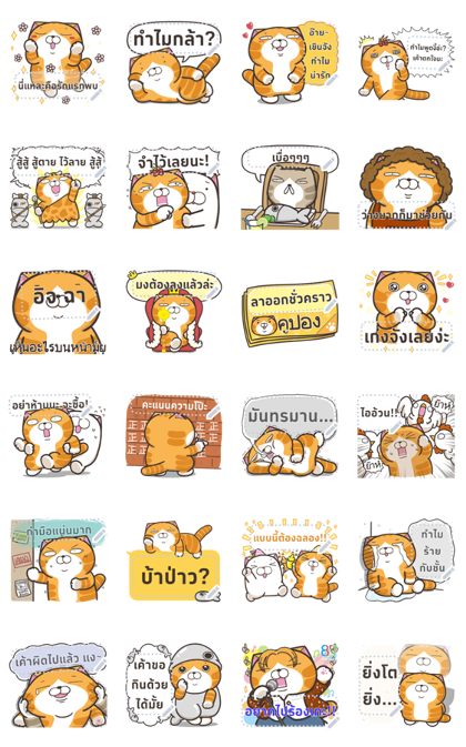 Lan Lan Cat: Message Stickers Part 1