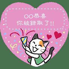 三毛貓蜜奇-和風生活篇 訊息貼圖