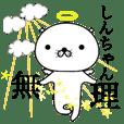 【しんちゃん】シュールで可愛いスタンプ!