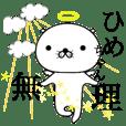 【ひめちゃん】シュールで可愛いスタンプ!