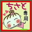 Convenient sticker of [Chisato]!