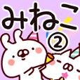 【みねこ】専用2