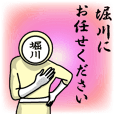 名字マンシリーズ「堀川マン」