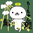 【ちーちゃん】シュールで可愛いスタンプ!