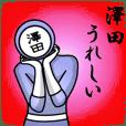 名字マンシリーズ「澤田マン」