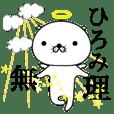 【ひろみ】シュールで可愛いスタンプ!