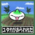 It is Yutaka.