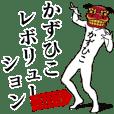 KAZUHIKO REVOLUTION 365