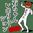 石ちゃんレボリューション365
