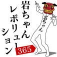 岩ちゃんレボリューション365