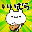 Dear Iimura's. Sticker!!