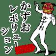 KAZUO REVOLUTION 365