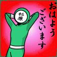 First name man-Sugiharaman