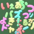 ぷる文字メッセージ2 デカめ