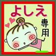 Convenient sticker of [Yoshie]!