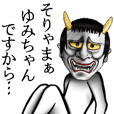 ゆみちゃん専用の面白い般若の名前スタンプ