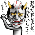 Ryuuichi Name Hannya Sticker