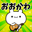 Dear Okawa's. Sticker!!