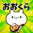 Dear Okura's. Sticker!!