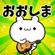 Dear Oshima's. Sticker!!