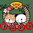 だる犬(いぬ)のお正月スタンプ【2018冬】