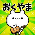 Dear Okuyama's. Sticker!!
