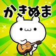Dear Kakinuma's. Sticker!!