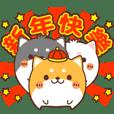 ▶︎動畫!新春開運柴犬◀︎