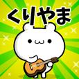 Dear Kuriyama's. Sticker!!