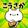 Dear Kosaka's. Sticker!!
