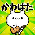 Dear Kawabata's. Sticker!!