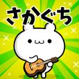 Dear Sakaguchi's. Sticker!!