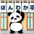 ほんわかパンダ♥ 丁寧語