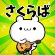 Dear Sakuraba's. Sticker!!