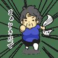 三河弁ばあちゃん よしのさん 3